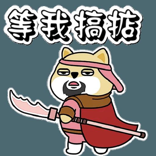 中國香港肥柴仔@四字真言(2) - Sticker 4