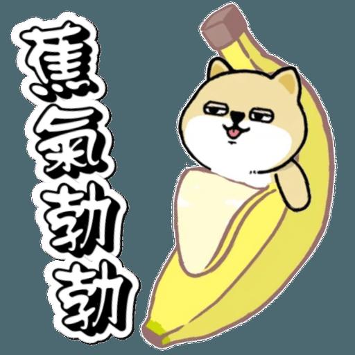 中國香港肥柴仔@四字真言(2) - Sticker 21