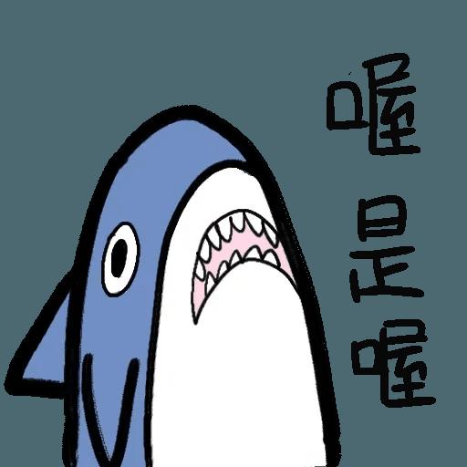 鯊魚 - Sticker 2
