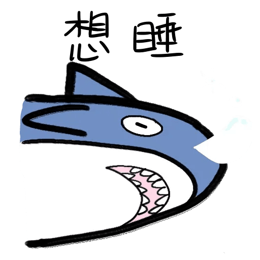鯊魚 - Sticker 12