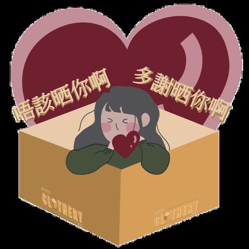 Chloe's Daily ( Cantonese Version) - Sticker 4
