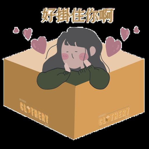 Chloe's Daily ( Cantonese Version) - Sticker 3
