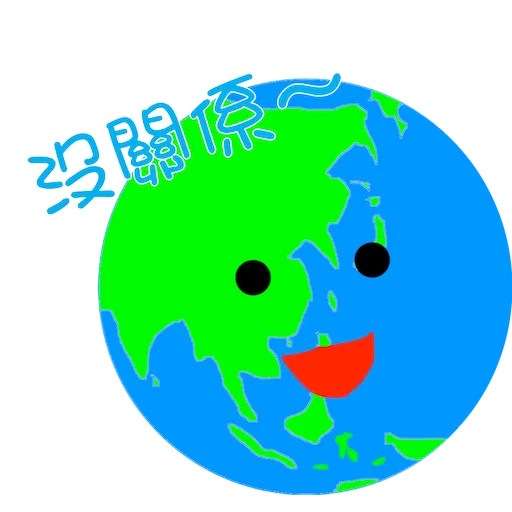 earth - Sticker 9