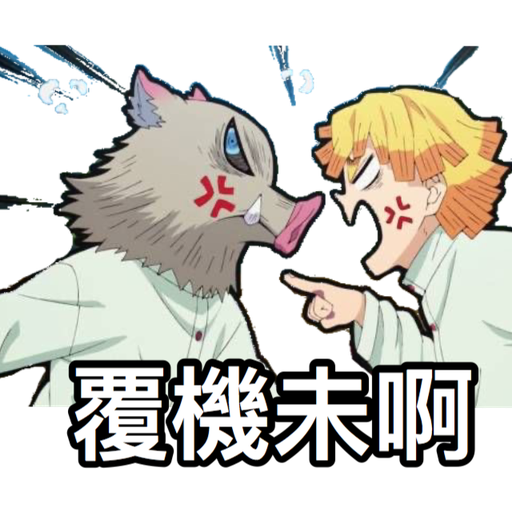 鬼滅の刃 - Sticker 12