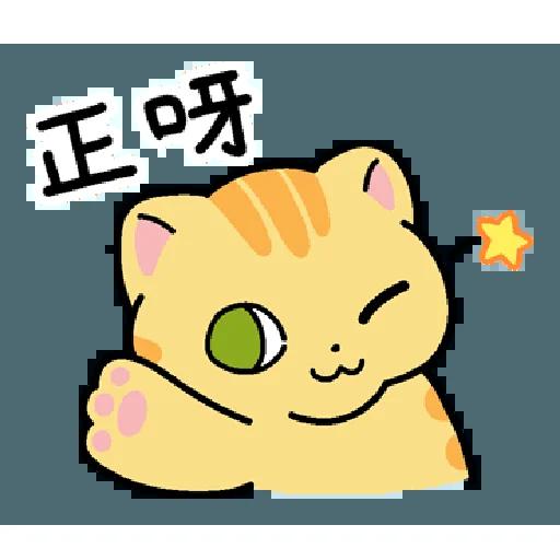 柑柑貓 香港潮語 - Sticker 12