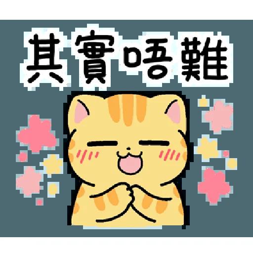 柑柑貓 香港潮語 - Sticker 18