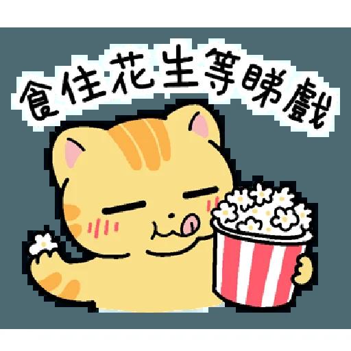 柑柑貓 香港潮語 - Sticker 16