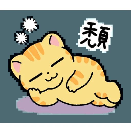 柑柑貓 香港潮語 - Sticker 5