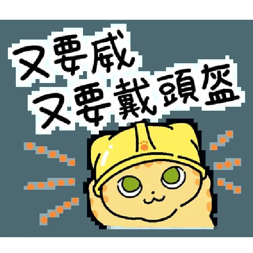 柑柑貓 香港潮語 - Sticker 19