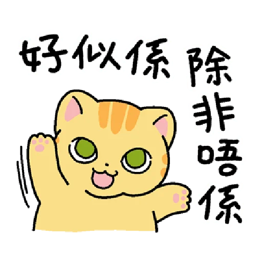 柑柑貓 香港潮語 - Sticker 13