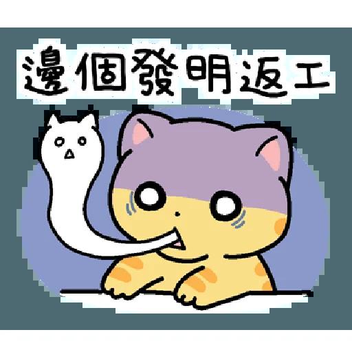 柑柑貓 香港潮語 - Sticker 3