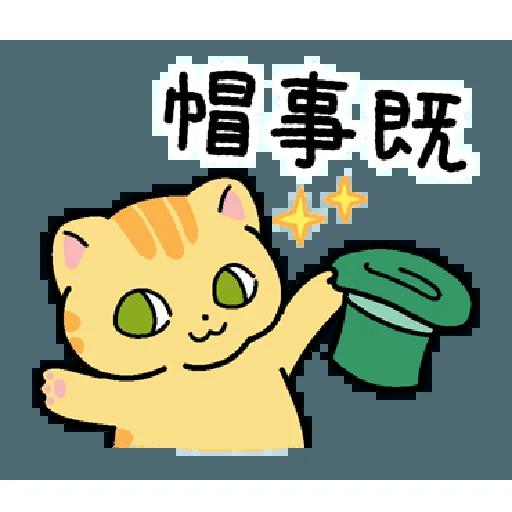 柑柑貓 香港潮語 - Sticker 24