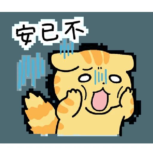 柑柑貓 香港潮語 - Sticker 25