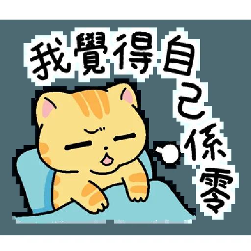 柑柑貓 香港潮語 - Sticker 17