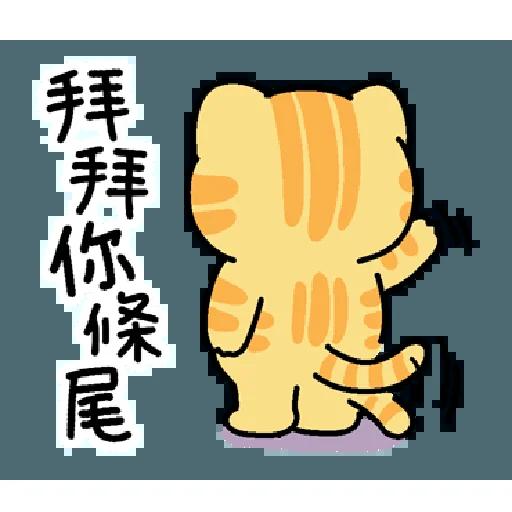 柑柑貓 香港潮語 - Sticker 28
