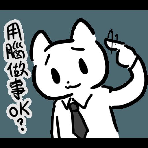 幹幹貓 - Sticker 2