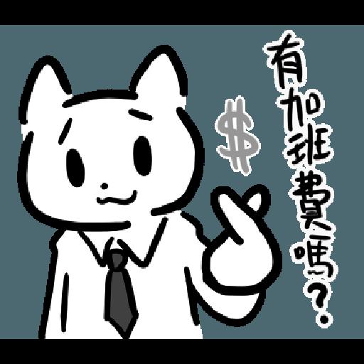 幹幹貓 - Sticker 10