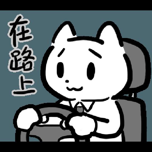 幹幹貓 - Sticker 9