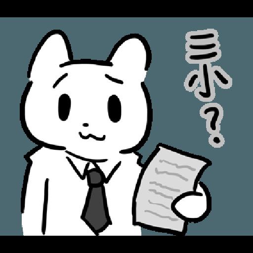 幹幹貓 - Sticker 4