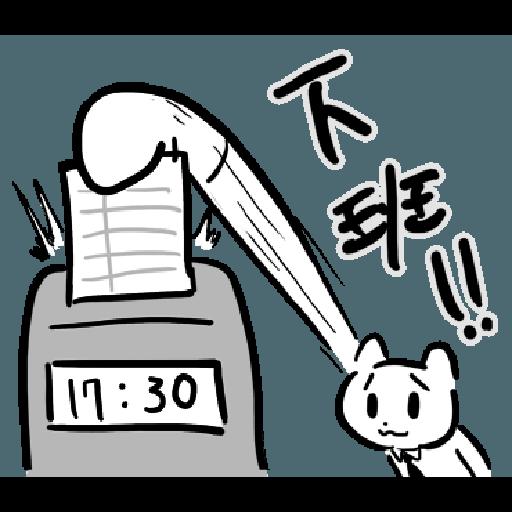 幹幹貓 - Sticker 11