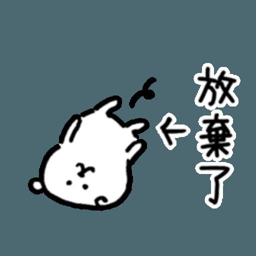 自我吐糟的白熊4 - Sticker 3