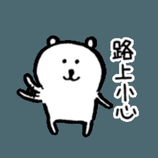 自我吐糟的白熊4 - Sticker 18