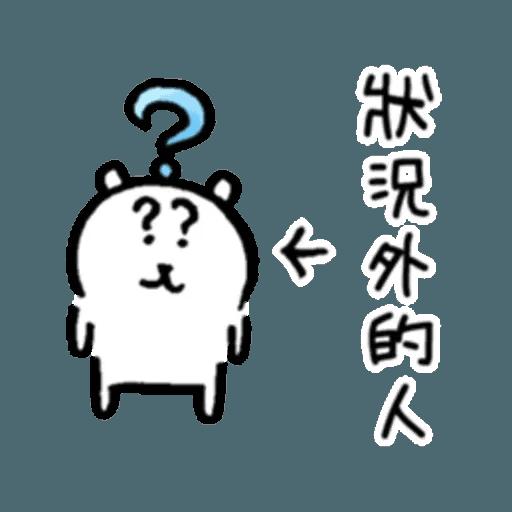 自我吐糟的白熊4 - Sticker 2