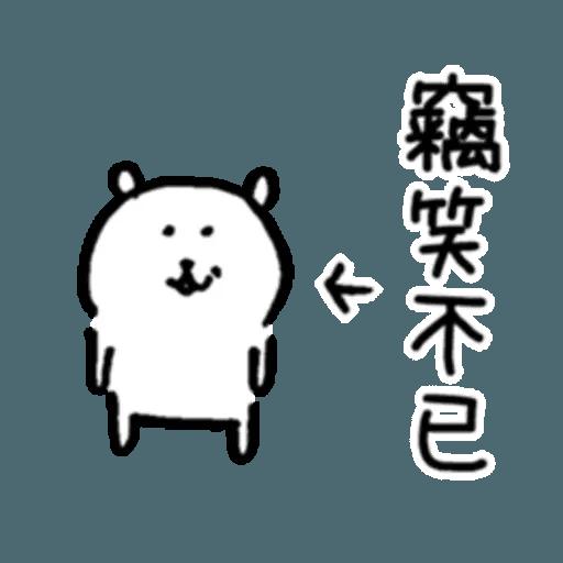 自我吐糟的白熊4 - Sticker 4