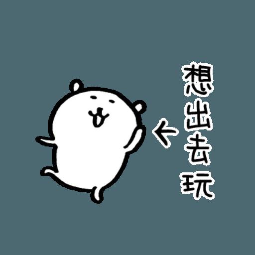 自我吐糟的白熊4 - Sticker 7