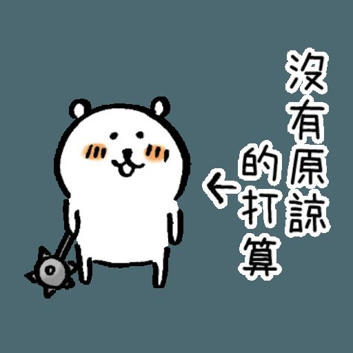自我吐糟的白熊4 - Sticker 23