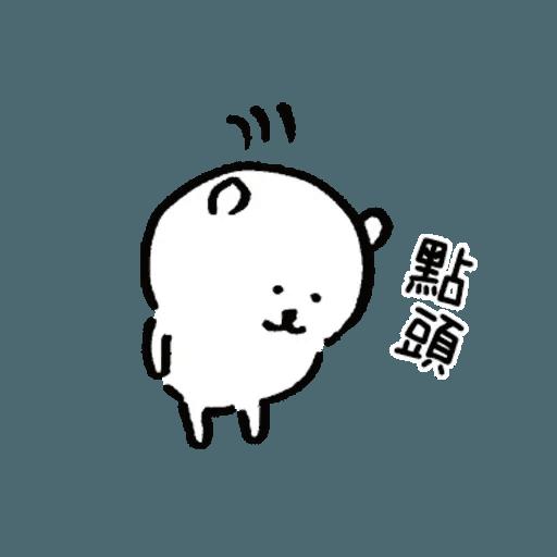 自我吐糟的白熊4 - Sticker 11