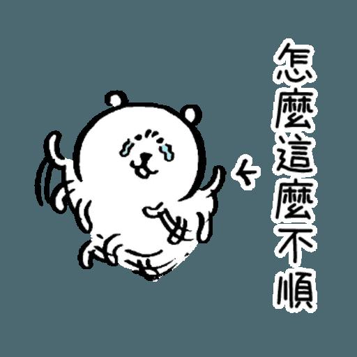 自我吐糟的白熊4 - Sticker 22