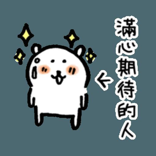自我吐糟的白熊4 - Tray Sticker