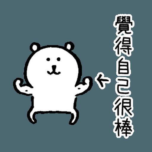 自我吐糟的白熊4 - Sticker 21