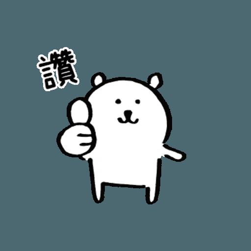 自我吐糟的白熊4 - Sticker 9