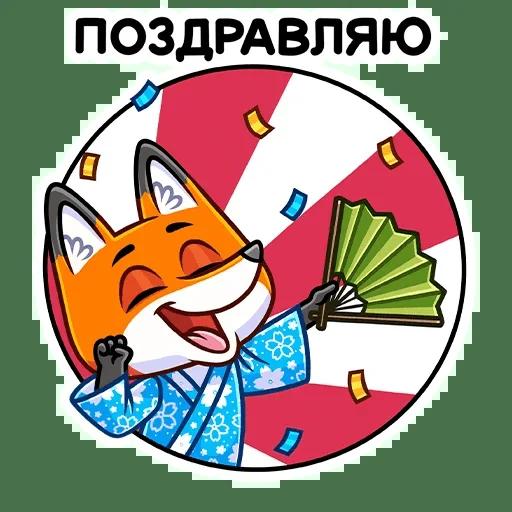 Fox Ruh - Sticker 13