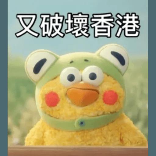 蛙蛙雞雞3 - Sticker 24