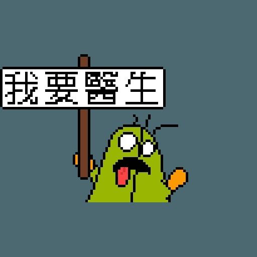 腦魔 612 - Sticker 10