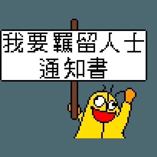 腦魔 612 - Sticker 7