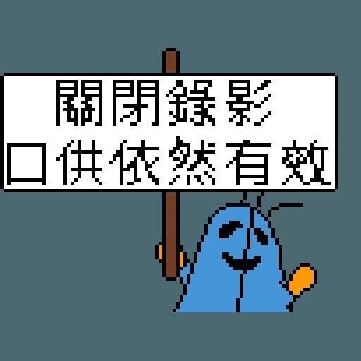 腦魔 612 - Sticker 15
