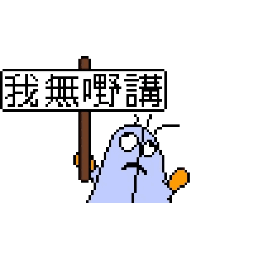 腦魔 612 - Tray Sticker