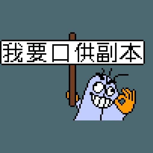 腦魔 612 - Sticker 12