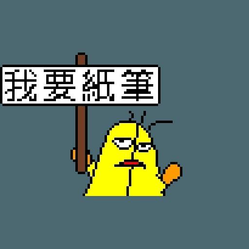 腦魔 612 - Sticker 8