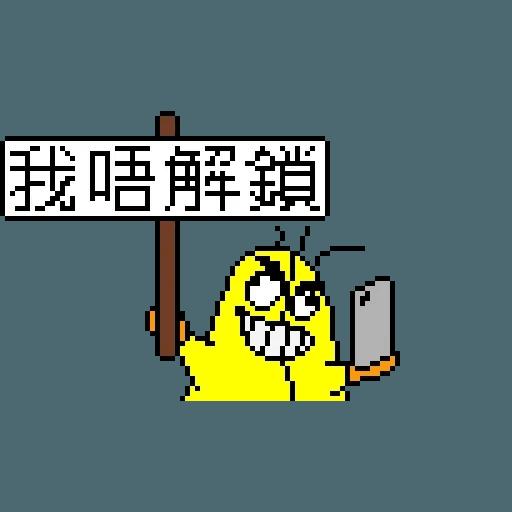 腦魔 612 - Sticker 3