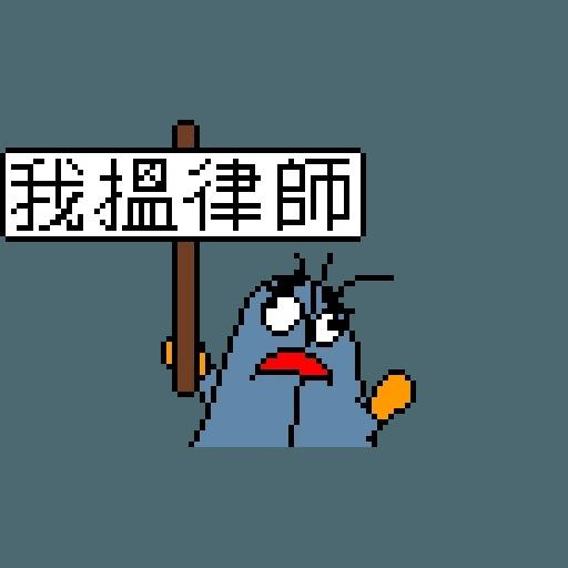腦魔 612 - Sticker 2