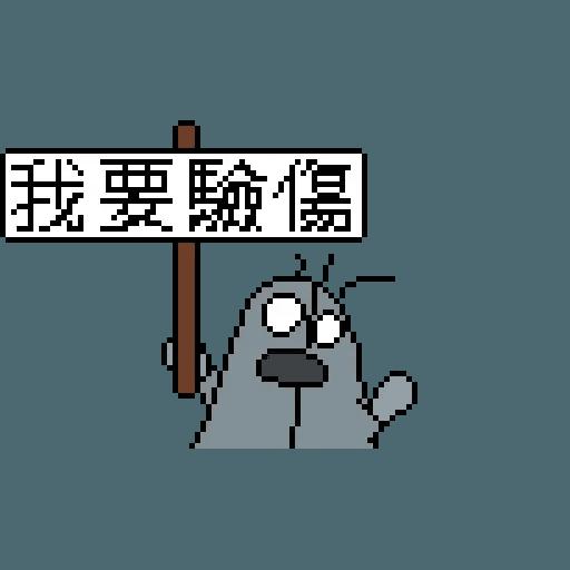 腦魔 612 - Sticker 11