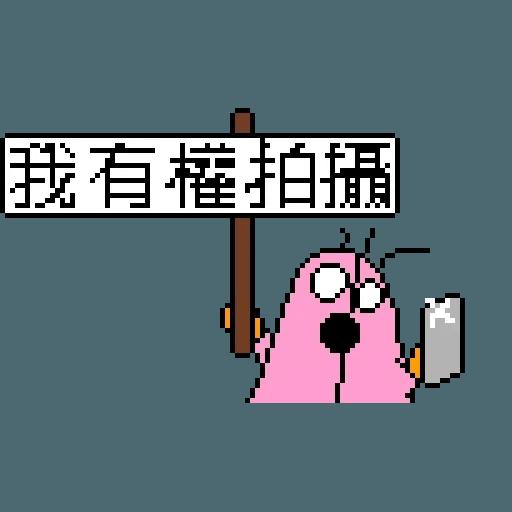 腦魔 612 - Sticker 14
