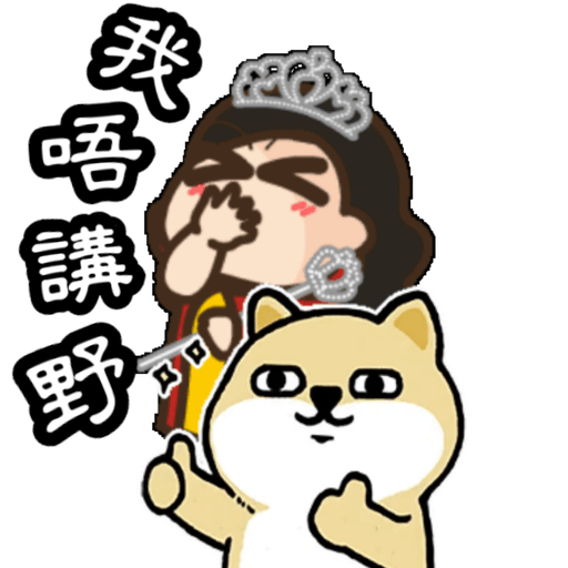 中國香港肥柴仔@朋友篇 - Sticker 12