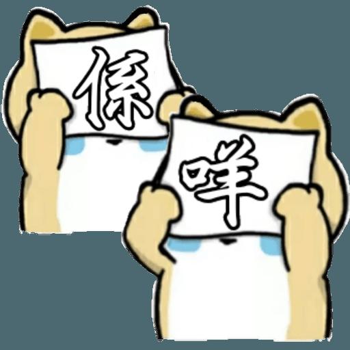 中國香港肥柴仔@朋友篇 - Sticker 29
