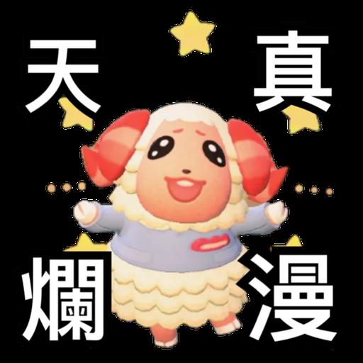 茶茶丸 - Sticker 4